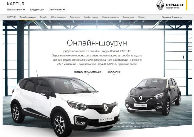 Онлайн-шоурум Renault Kaptur