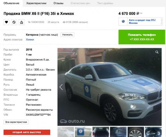 Объявление на auto.ru