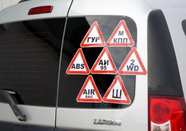 """Знак """"Шипы"""""""