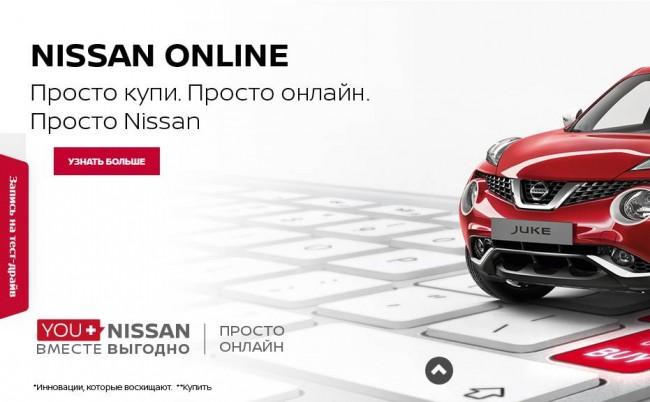 Nissan онлайн