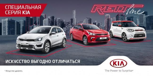 Kia особой серии RED Line