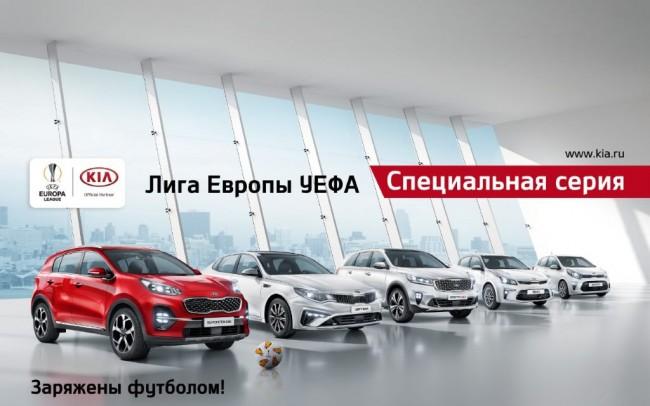 Автомобили Kia специальной серии UEFA Europa League