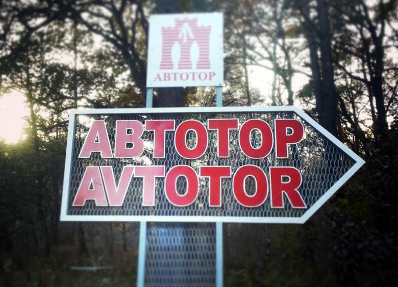 «Автотор» вложит $650 млн встроительство заводов вкалининградском автокластере