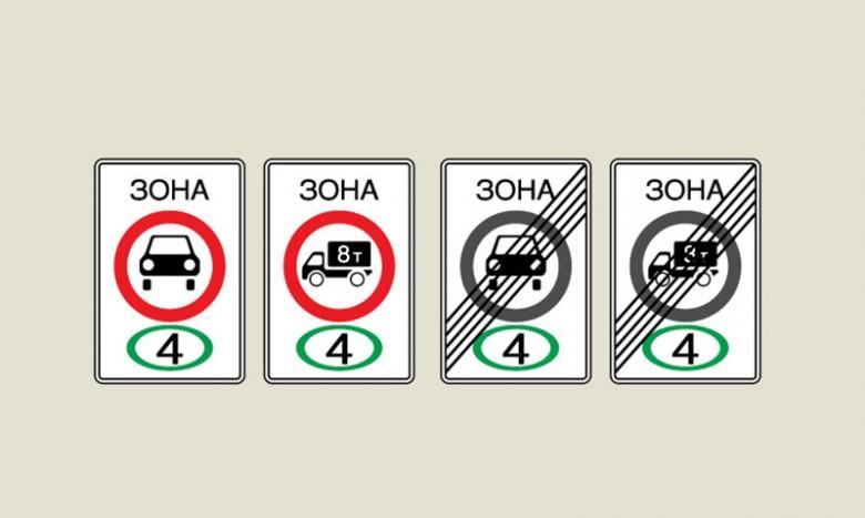 Новые дорожные знаки в ПДД России