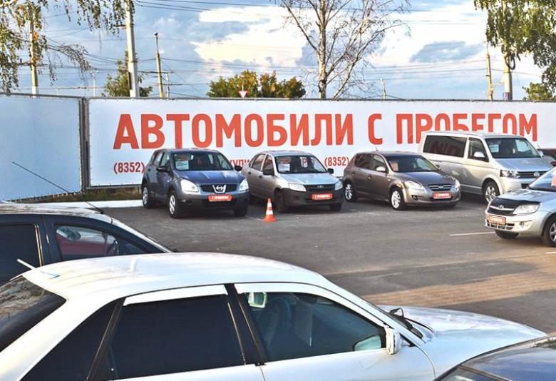 Автосалон по продаже автомобилей с пробегом