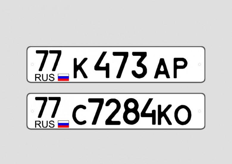 Новые автомобильные номера (предварительные эскизы)
