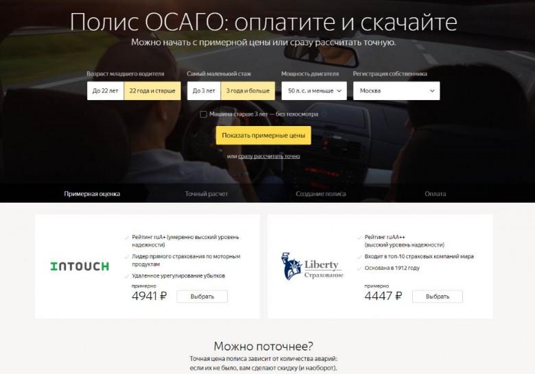 Министр финансов: изменения вОСАГО введут после переговоров состраховщиками