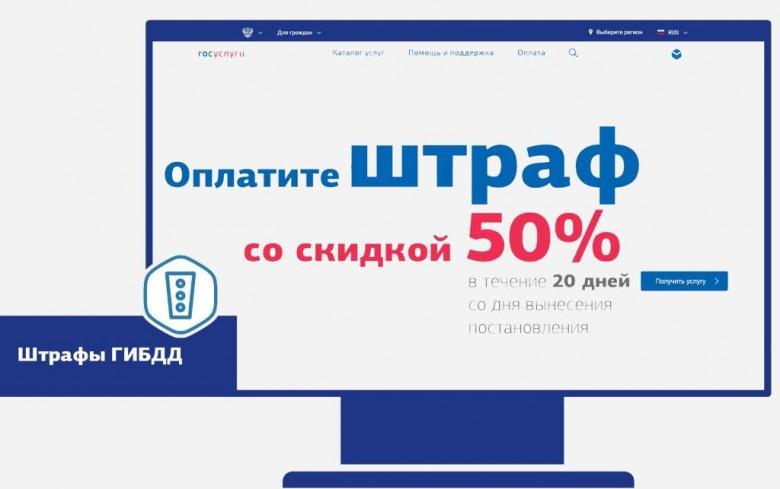 Русские водители смогут продлить действие скидки поштрафу