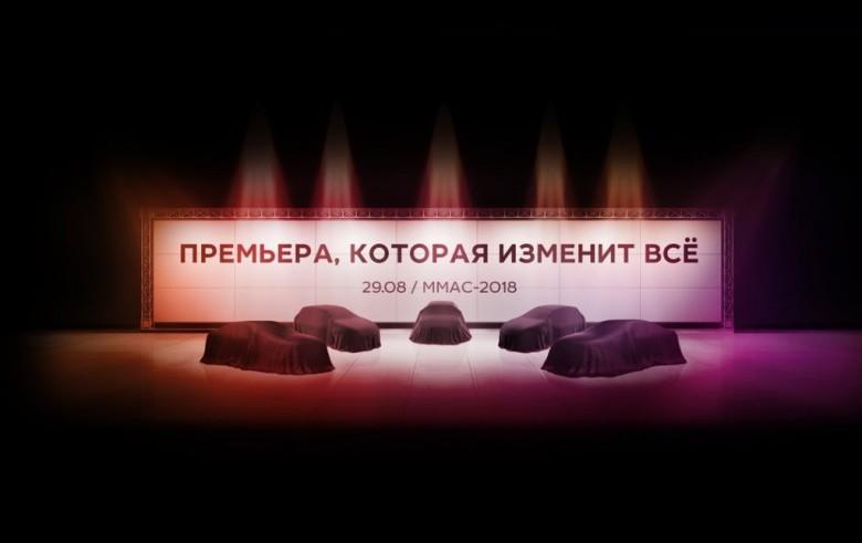 ММАС-2018. Премьеры АВТОВАЗа